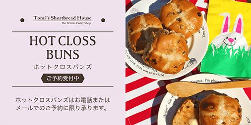 Hot Closs Buns - ホットクロスバンズ