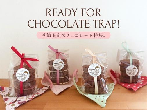 季節限定のチョコレート特集